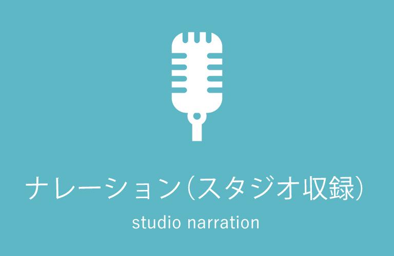 ナレーター森沢幸-official site- | ナレーション(スタジオ収録)