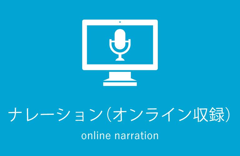 ナレーター森沢幸-official site- | ナレーション(オンライン収録