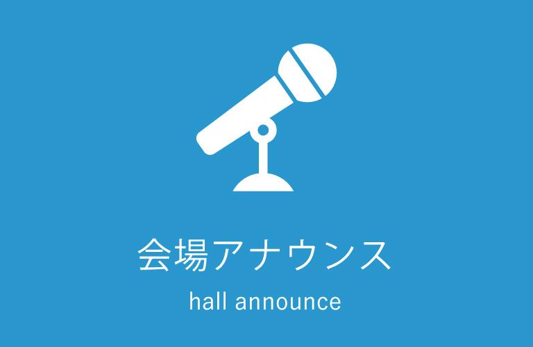 ナレーター森沢幸-official site- | 会場アナウンス
