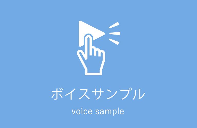 ナレーター森沢幸-official site- | ボイスサンプル