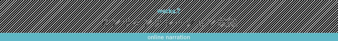 オンラインナレーション収録